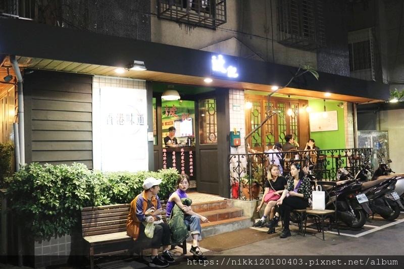 波記茶餐廳 (40).JPG