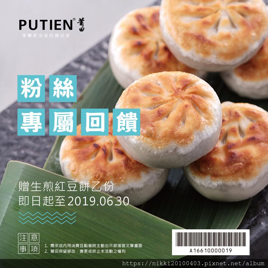 02-201903-生煎紅豆餅乙份 (2).jpg