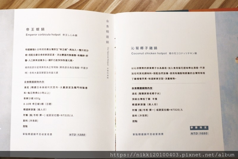 汆食作伙鍋 (15).JPG