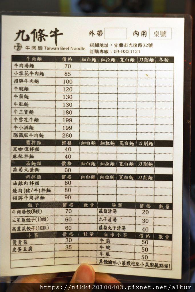 九條牛 宜蘭店 (9).JPG