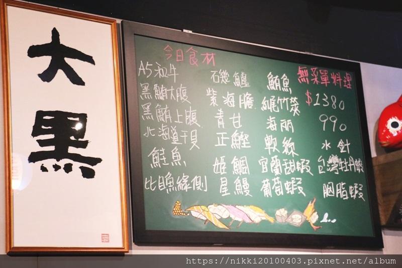 大黑無菜單料理 (4).JPG