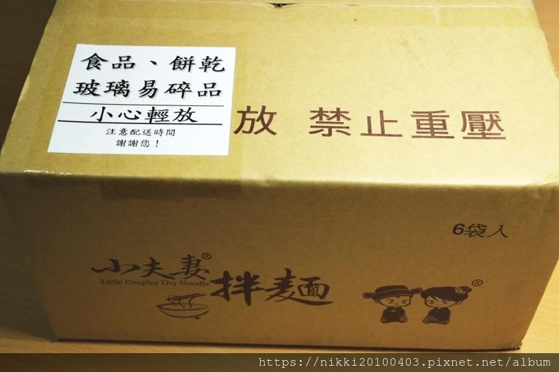 小夫妻拌麵 (1).JPG