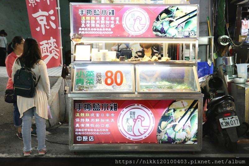 雞老闆鹹水雞 (3).JPG
