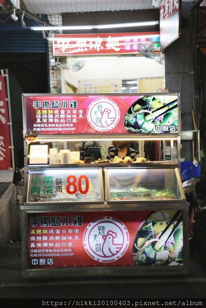 雞老闆鹹水雞 (4).JPG