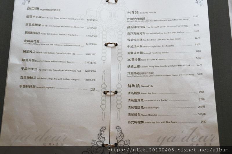 雅帝皇家經典美食 (39).JPG