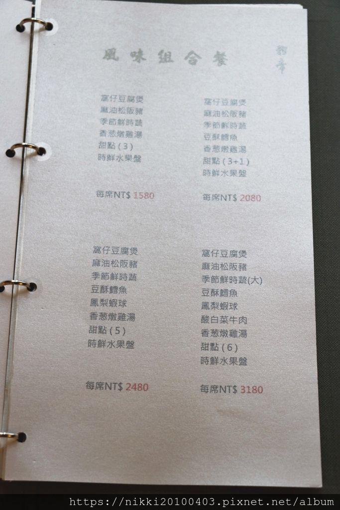 雅帝皇家經典美食 (35).JPG