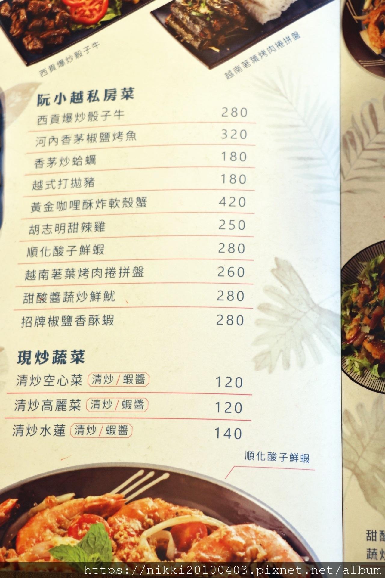 阮小越越南料理 (4).JPG