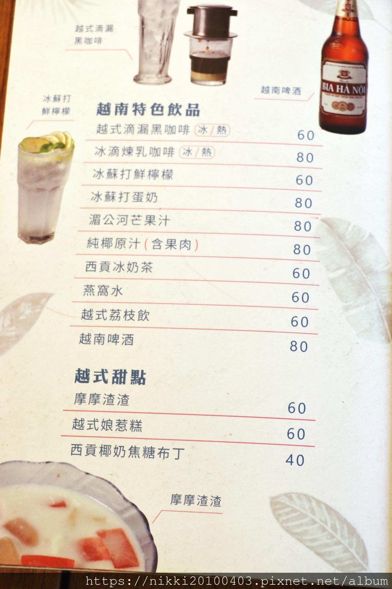 阮小越越南料理 (6).JPG