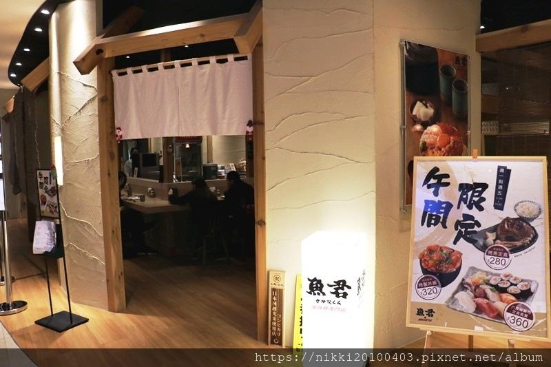 魚君さかなくん海鮮丼專門店 (1).JPG