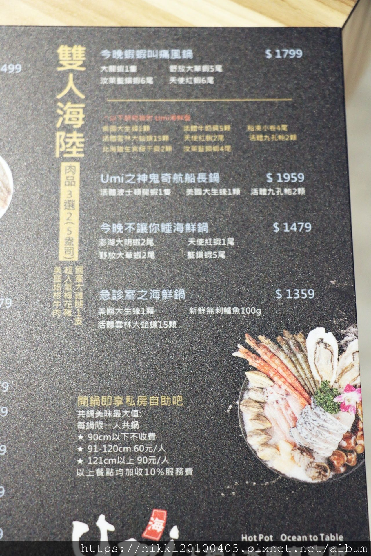 UMI火鍋 (5).JPG