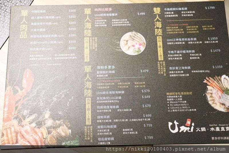 UMI火鍋 (4).JPG