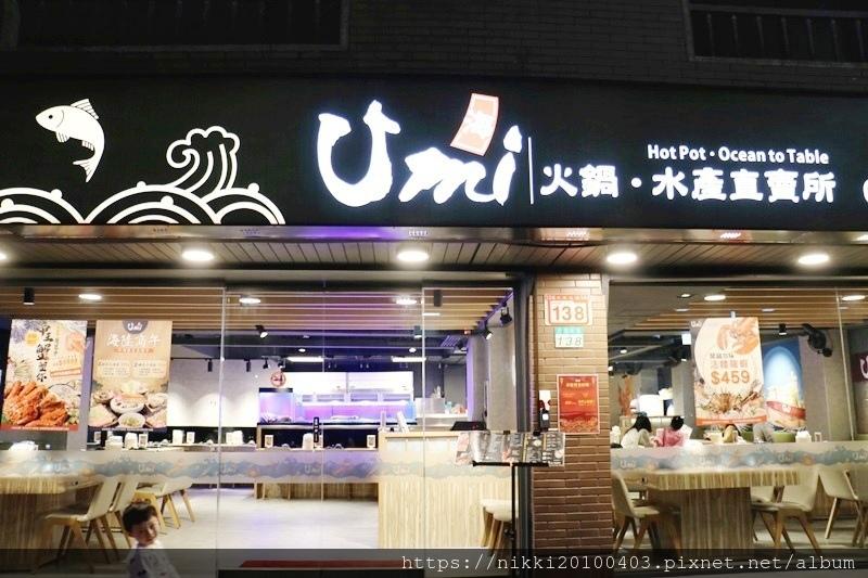 UMI火鍋 (77).JPG