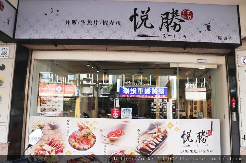 悅勝飯店 (1).JPG
