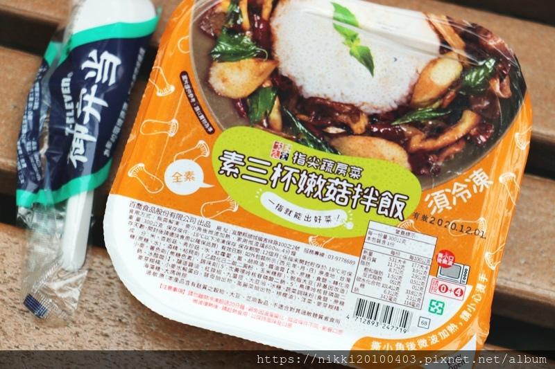 素三杯嫩菇拌飯 (9).JPG