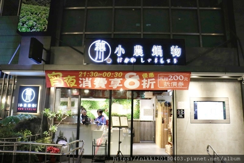 穗川小農鍋物 (70).JPG