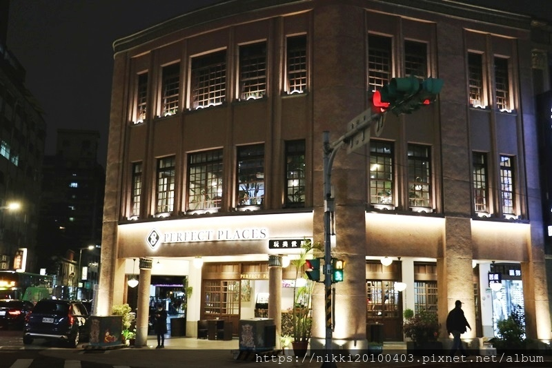 Perfect Places 玩美世界中西創意料理餐酒館 (1).JPG