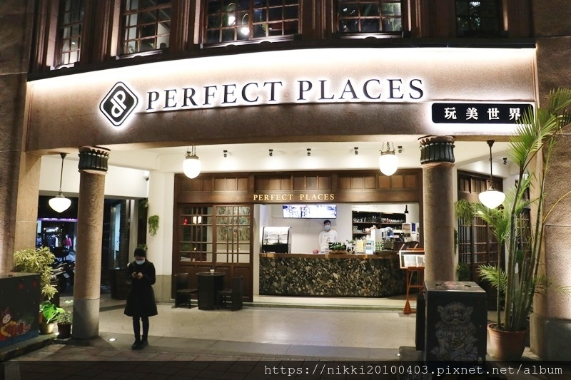 Perfect Places 玩美世界中西創意料理餐酒館 (2).JPG