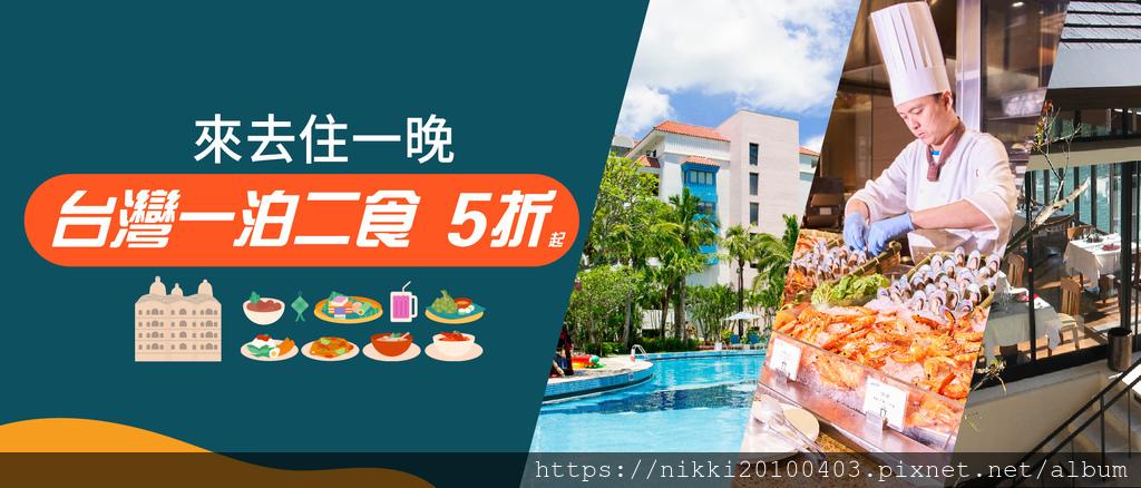 台灣一泊二食_800X342.jpg