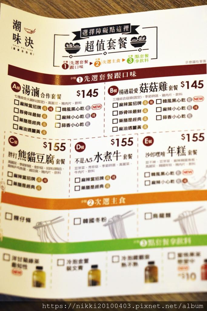 潮味決 (35).JPG