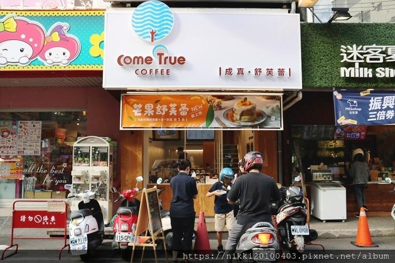成真咖啡 (2).JPG