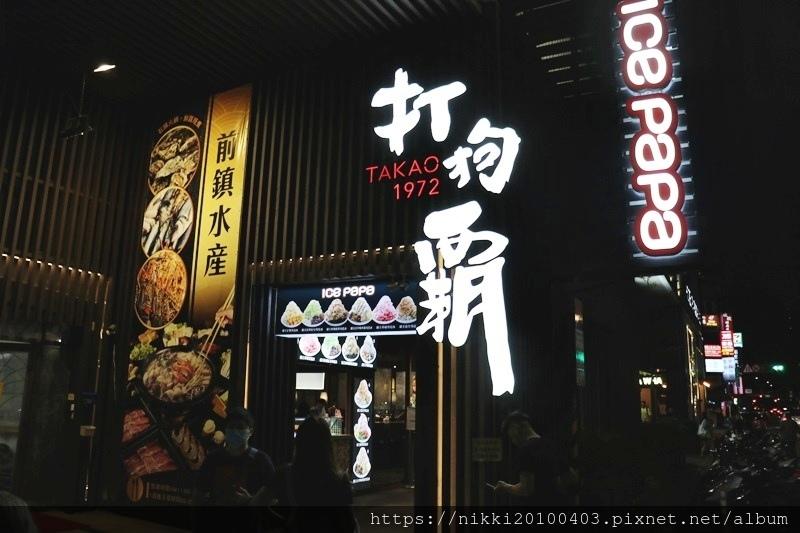 打狗霸 昆明店 (28).JPG