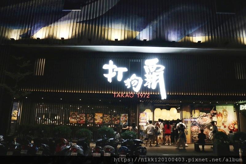 打狗霸 昆明店 (30).JPG