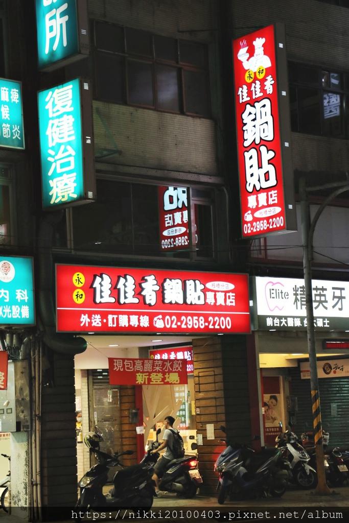 佳佳香鍋貼 (2).JPG