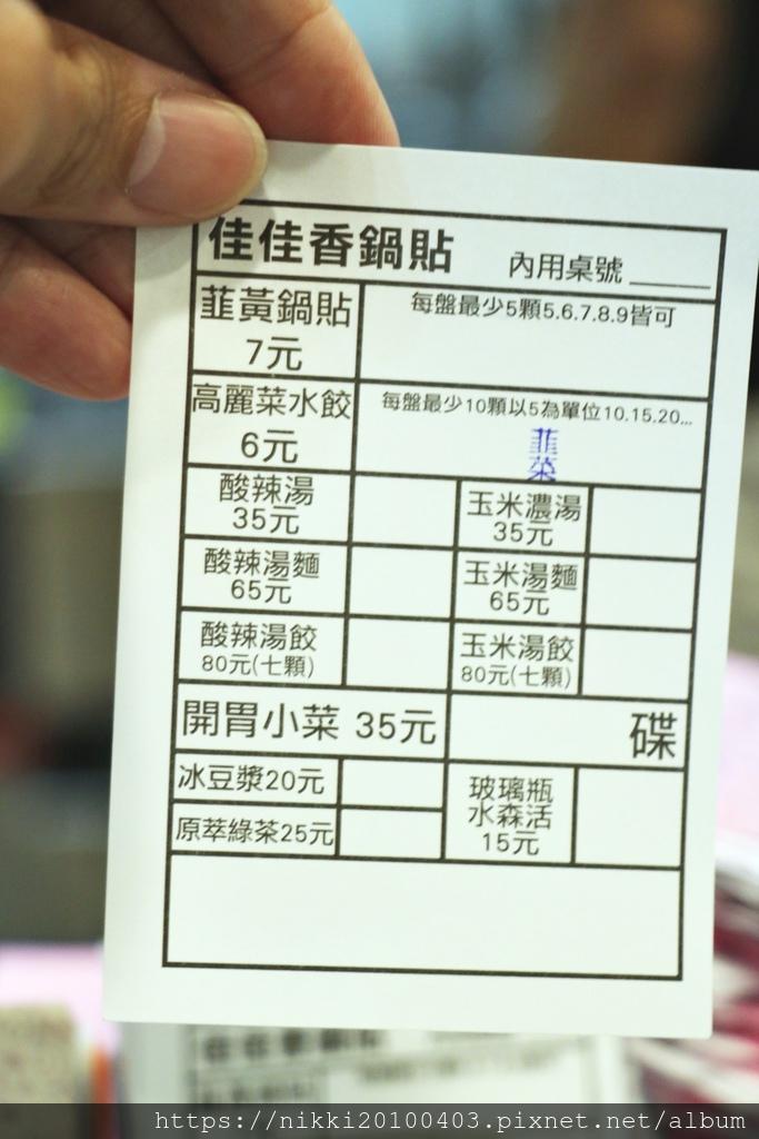 佳佳香鍋貼 (16).JPG