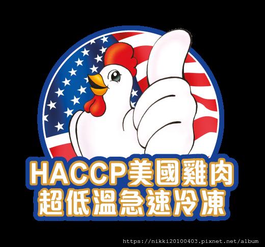 HACCP美國雞肉ICON.png