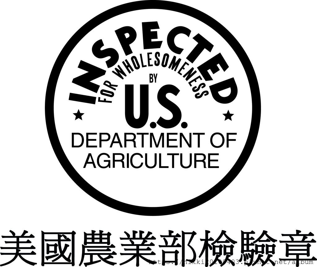 美國農業部檢驗章.jpg