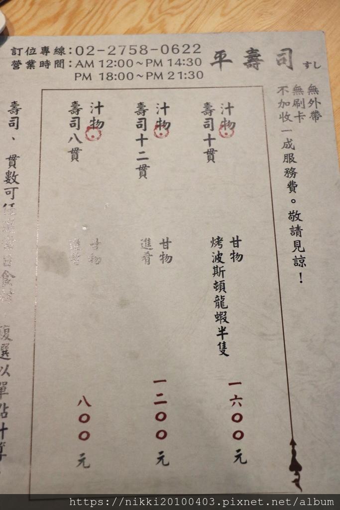 平壽司 (7).JPG