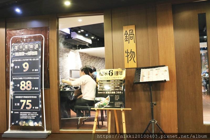 極禾優質鍋物農安店鍋  (2).JPG