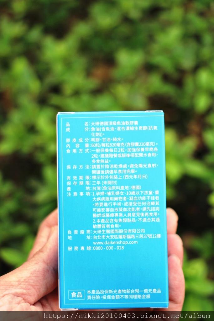 大研生醫 德國頂級魚油 (13).JPG