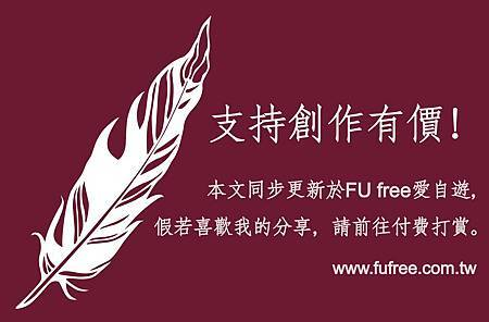 FU free