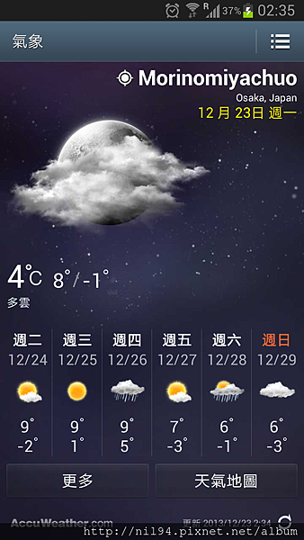Screenshot_2013-12-23-02-35-57 (1)