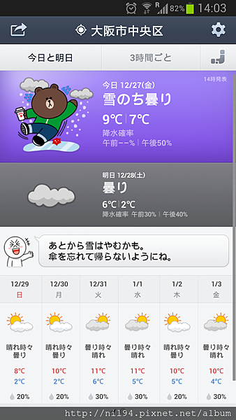 Screenshot_2013-12-27-14-03-26