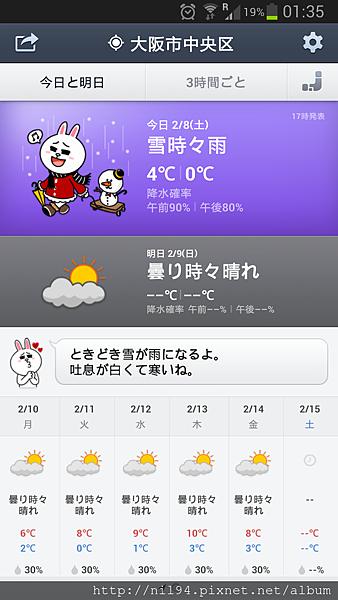 Screenshot_2014-02-08-01-35-43