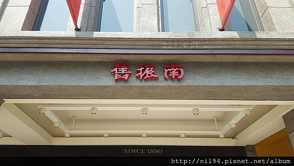 170305 - 高雄舊振南旗艦店啊啊啊_170313_0001.jpg