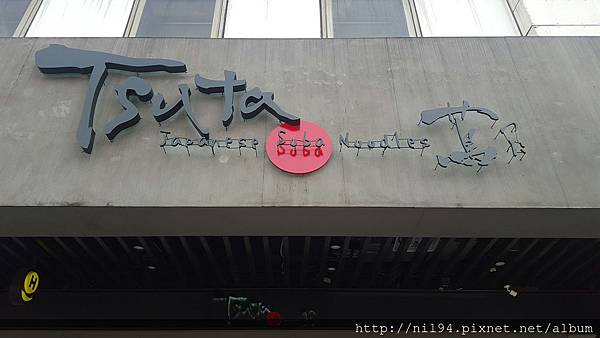 Tsuta 蔦_170511_0010.jpg