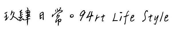 截圖94文強手寫體.JPG