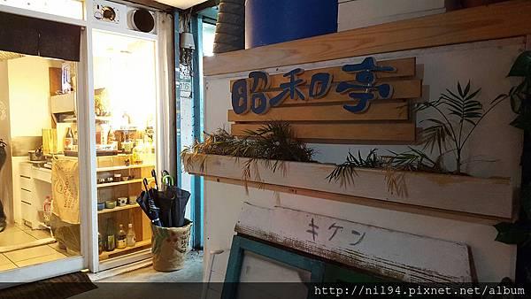 180119_good bye 昭和亭_180123_0020.jpg