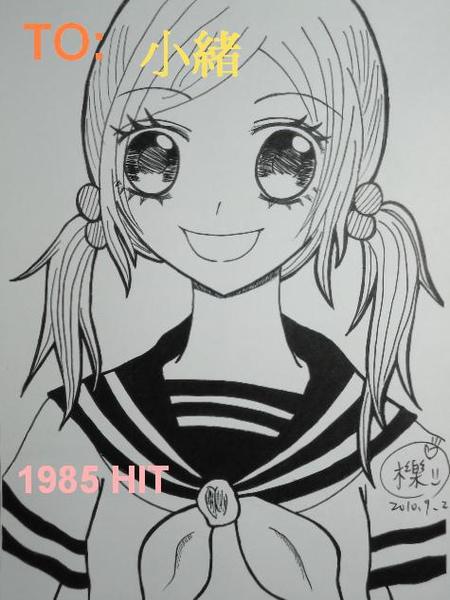 小緒1985.JPG