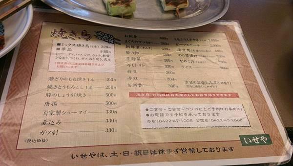 吉祥寺燒肉店