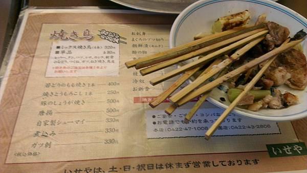 吉翔寺燒肉屋