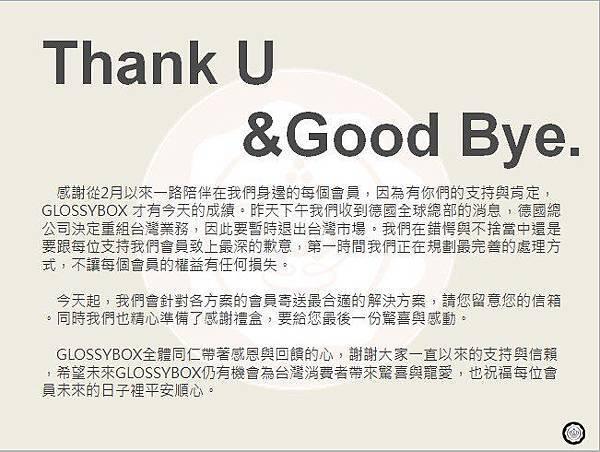 官方聲明:GLOSSYBOX 即將退出台灣市場 致全體會員的一封信