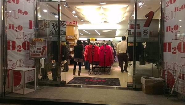 H2O秋冬商品特賣會2012
