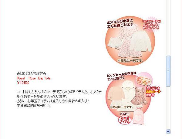 花柄新春福袋2