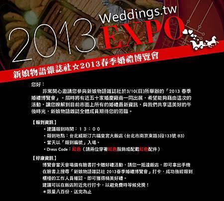 2013春季婚禮博覽會邀請函-1300