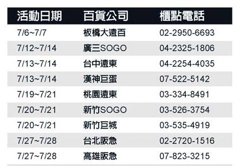 植村秀2013全台巡迴炫彩日本限量彩妝拍照盛會