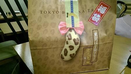東京香蕉福袋2015